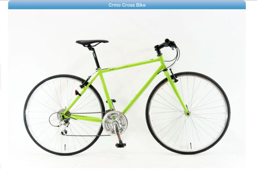 購入する自転車を検討しました