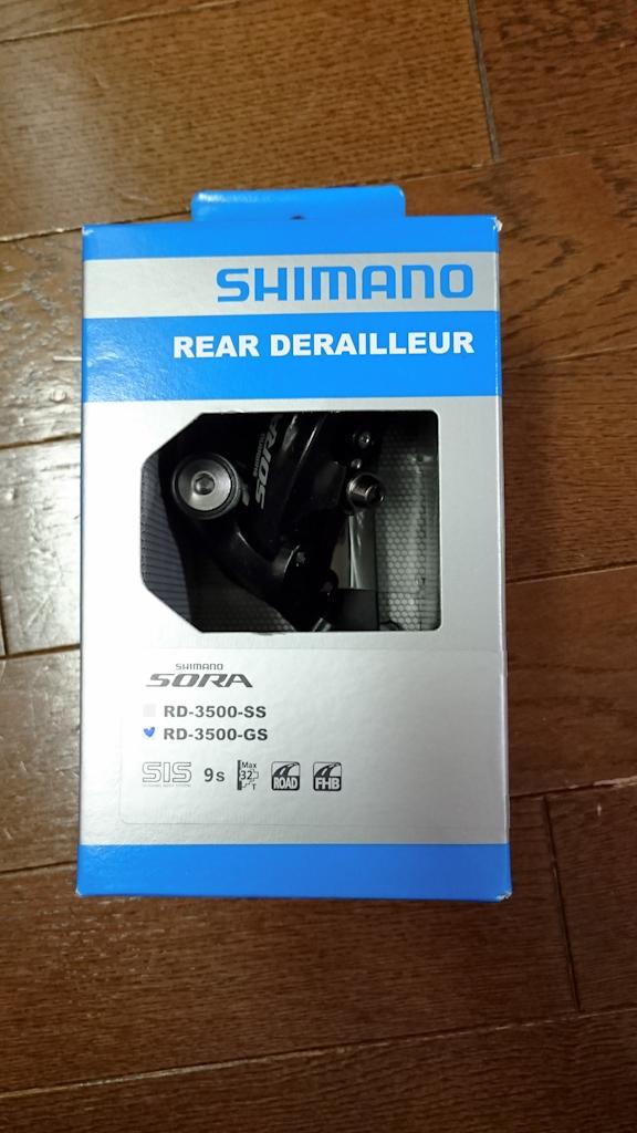 リアディレイラー来ました(SHIMANO RD-3500 GS)
