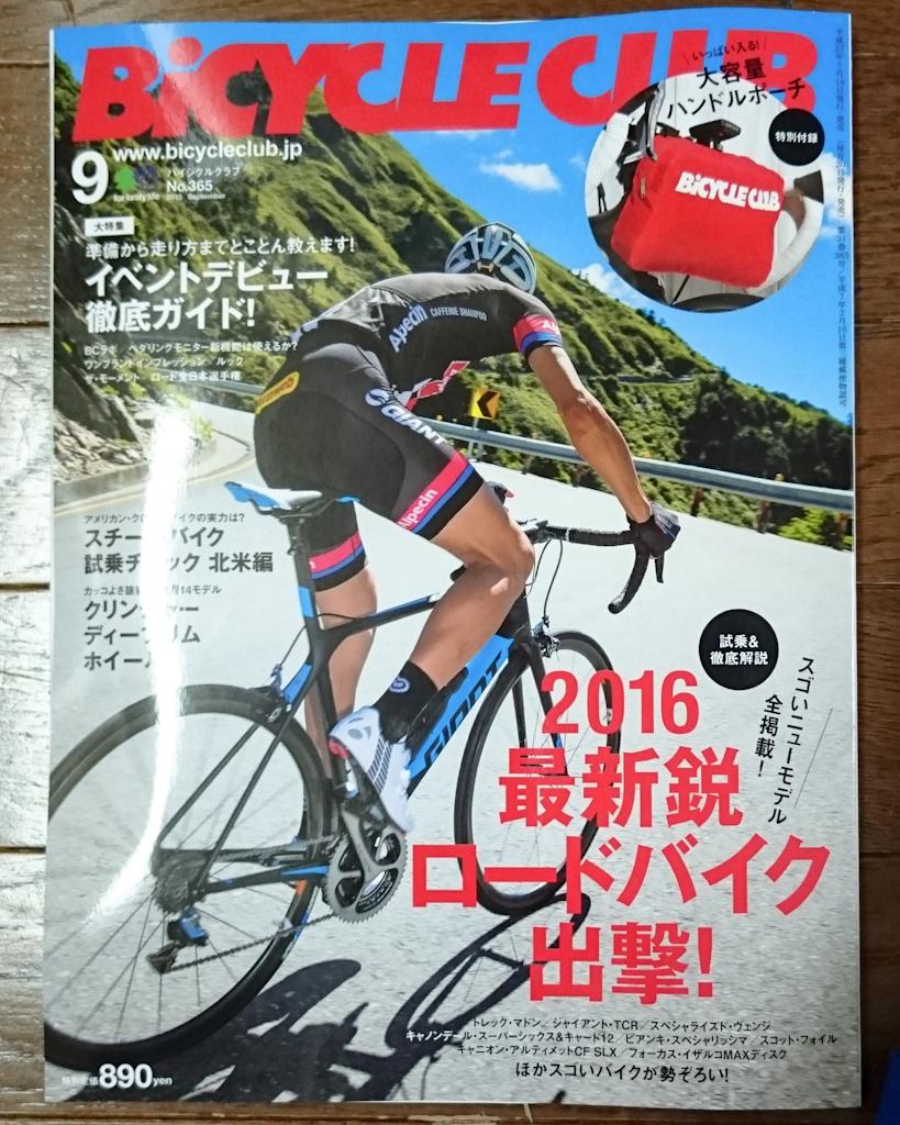 初の自転車雑誌購入(^^;