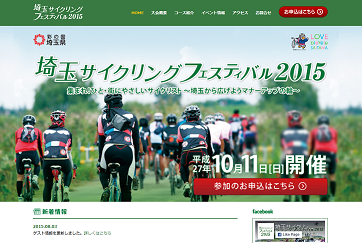 埼玉サイクリングフェスティバル2015に申し込みました