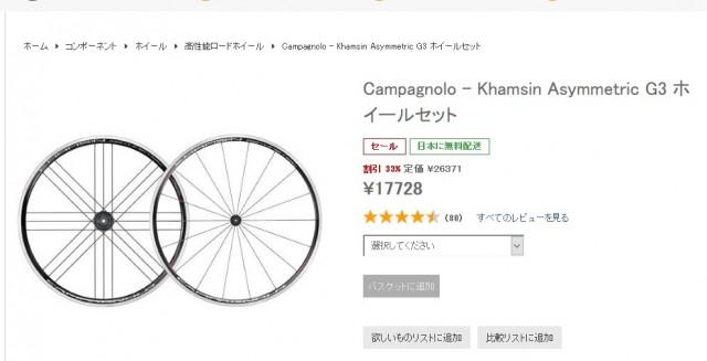 Campagnolo - Khamsin Asymmetric G3