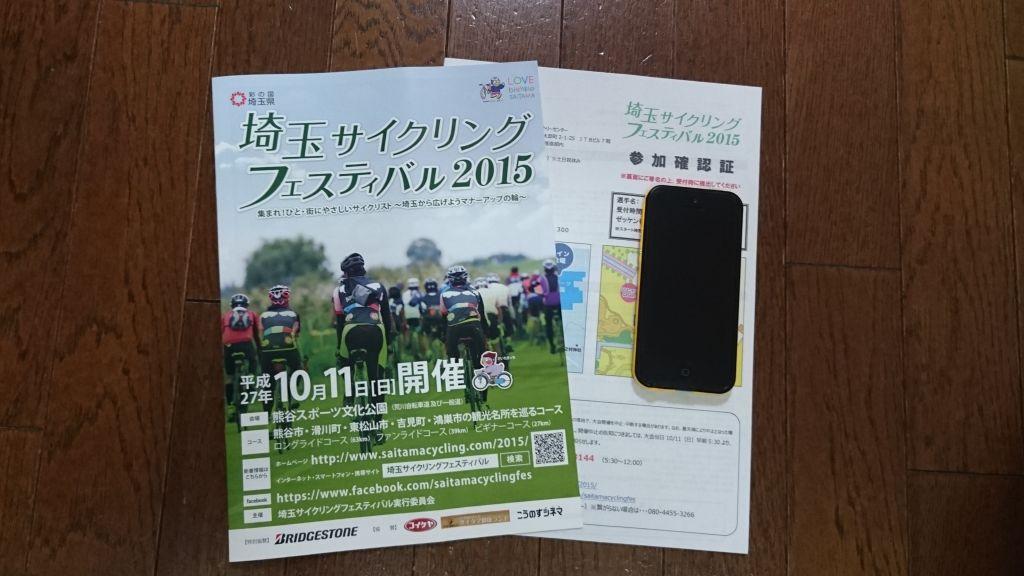 参加確認証来ました(埼玉サイクリングフェスティバル2015)