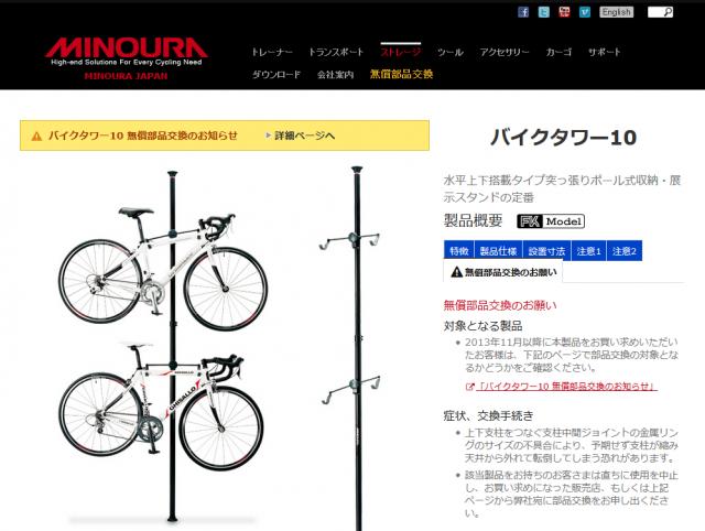 MINOURA(ミノウラ) バイクタワー 10 ブラック