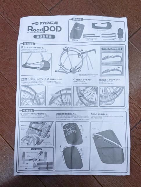 TIOGA(タイオガ) ロード ポッド