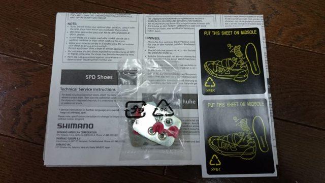 SHIMANO SH-M089LE