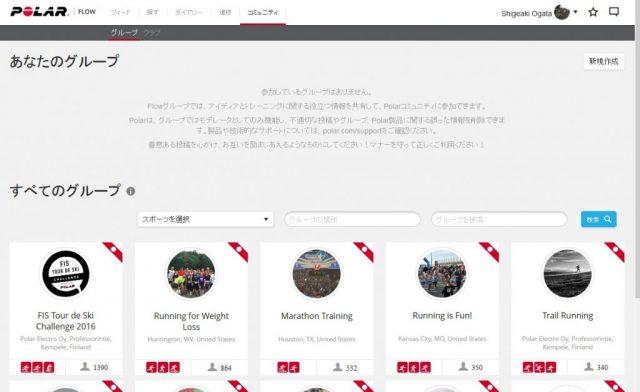 polar flow (WEBサービス)