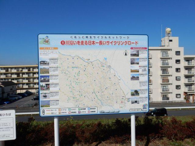 川沿いを走る日本一ながいサイクリングロードの看板