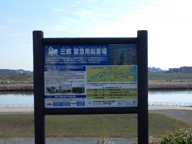 江戸川サイクリングロード 三郷 看板