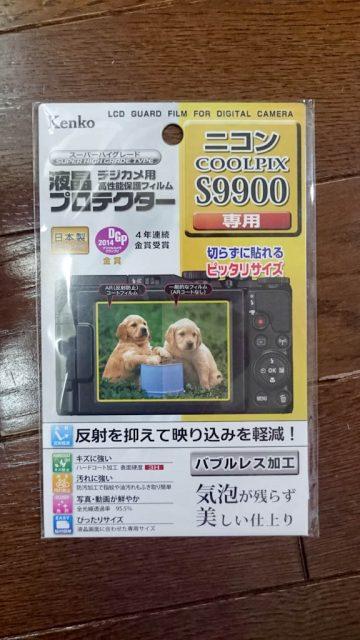 NIKON COOLPIX s9900の液晶保護フィルム(KENKO)