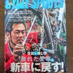 久しぶりに自転車雑誌を買いました。