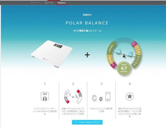 Polar Flow web
