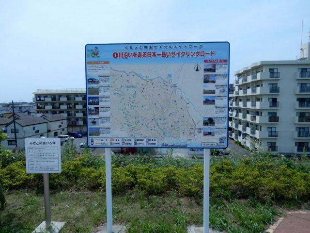 江戸川CR 三郷