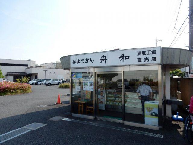 舟和 浦和工場 売店