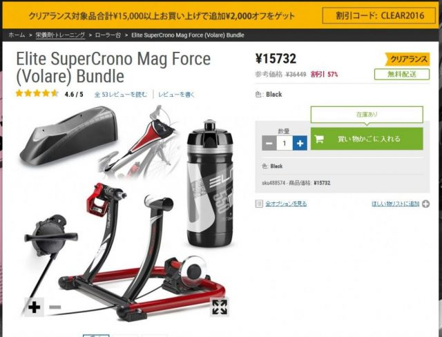Elite SuperCrono Mag Force (Volare) Bundle CRC
