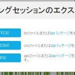 トレーニングデータのファイルフォーマットについて(GPX,TCX等)