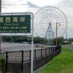 江戸サイと荒サイを使って葛西臨海公園までサイクリング