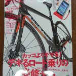 雑誌を買いました(BiCYCLE CLU 2016年 08 月号)