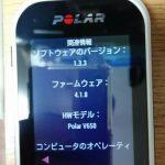 サイコン(Polar V650)をV1.3.4にアップデートしました。