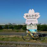 若洲海浜公園と江戸川CRにサイクリングからに行ってきました (前半)