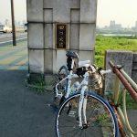 今日もサイクリングに行ってきました(四つ木橋まで)