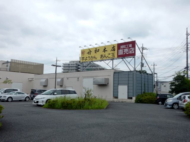 舟和 浦和工場