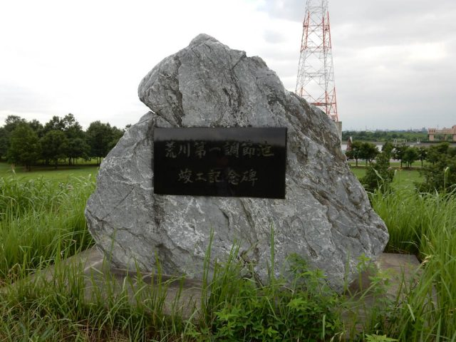 彩湖 記念碑