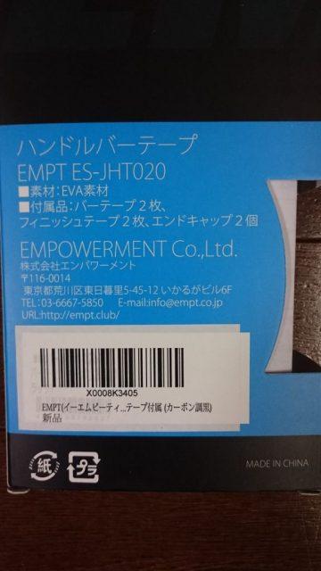 EVA ロード用 バーテープ ES-JHT020