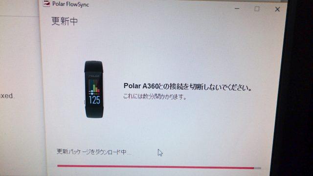 Polar A360 ファームウェア 更新