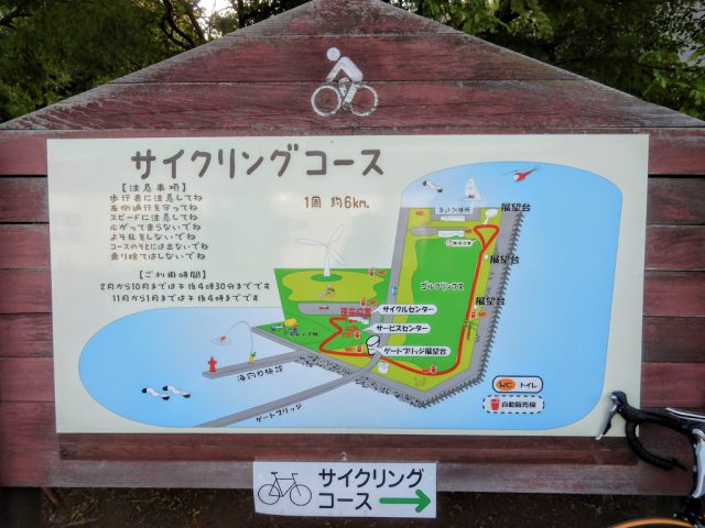 若洲海浜公園へサイクリング