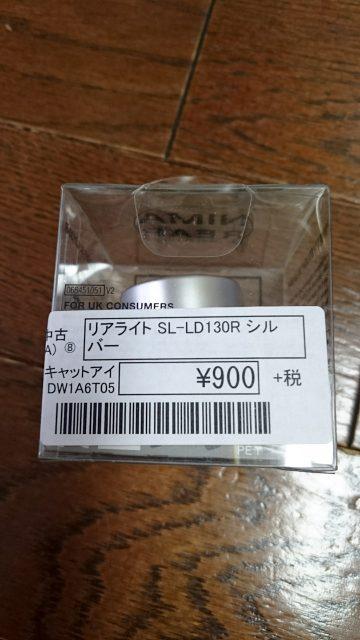 SL-LD130-R テールランプ