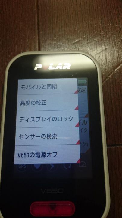 Polar V650 モバイル 同期
