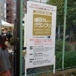 神田カレーグランプリにママチャリで行ってきました