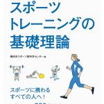 スポーツ関係の書籍