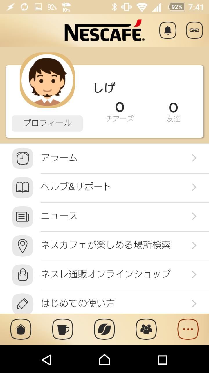 バリススタアイ スマホアプリ