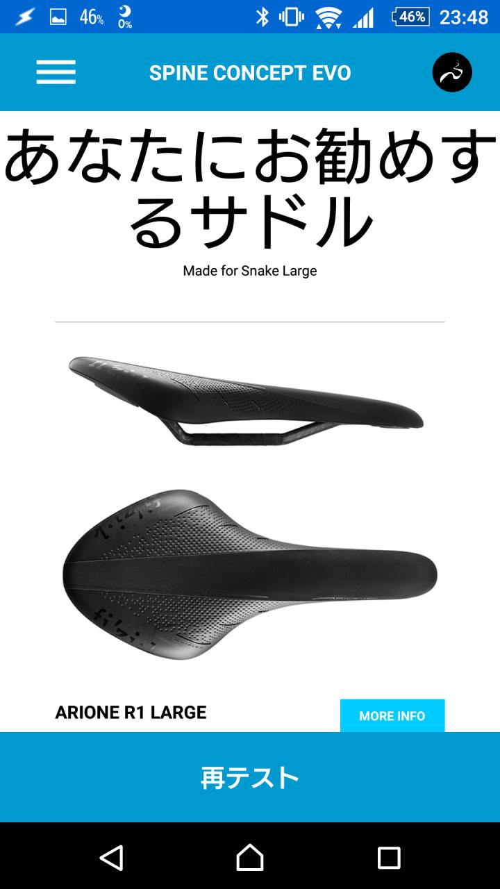 Fizik サドルフィッティングアプリ 「Fi'zi:k spine concept evo」