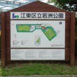 若洲海浜公園までサイクリング(後編)