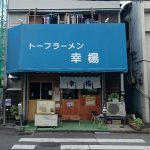 トーフ(豆腐)ラーメンライド+読者さんと初遭遇