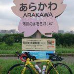 荒サイ河口までサイクリング+ずぶ濡れ(TOT)