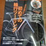 おまけ目的でBICYCLE CLUBを買いました