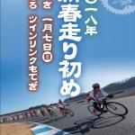 ツインリンクもてぎ100kmサイクルマラソン2018の機材検討(ホイール)
