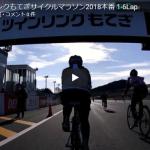 ツインリンクもてぎサイクルマラソン2018の本番時の動画を作成しました