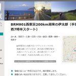 ブルベ「BRM901西東京200km潮来の伊太郎」に参加