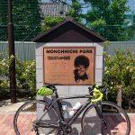 荒サイライド+モンチッチ公園