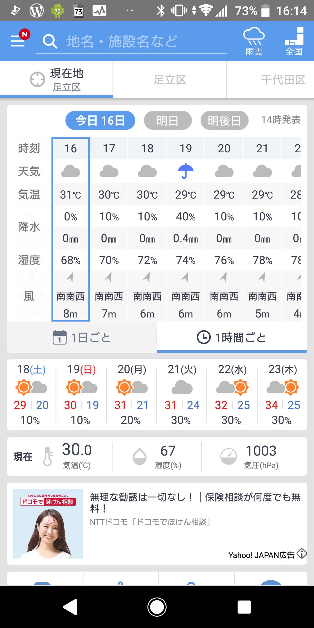 天気予報 風
