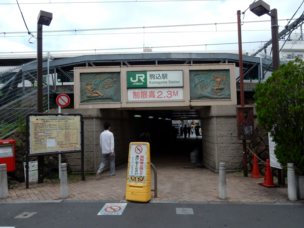 山手線一周 ライド  駒込駅