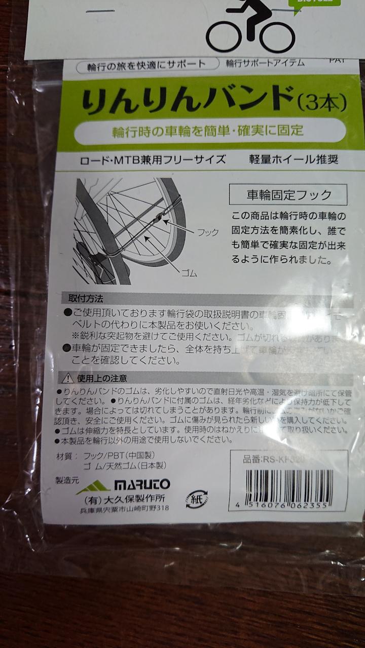 マルト(MARUTO) 車輪固定フック(3本)