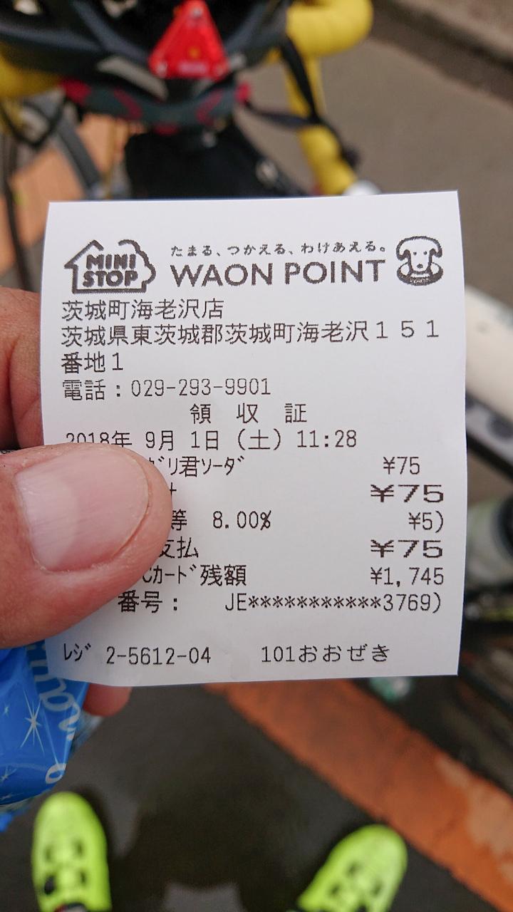 BRM901西東京200km潮来の伊太郎 参加 ミニストップ 海老沢店
