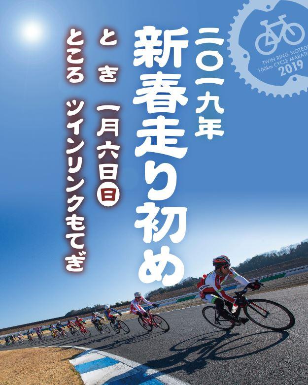 ツインリンクもてぎ100kmサイクルマラソン(Jチャレンジ)