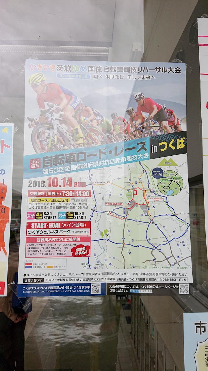 自転車ロード・レースinつくばのポスター
