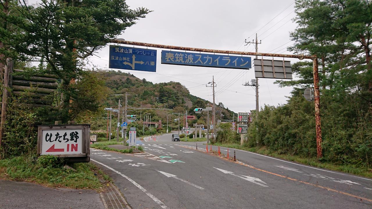 筑波山 ヒルクライム ツール・ド・つくばと同じコース 風返峠